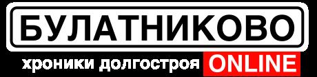 Новости Булатниково