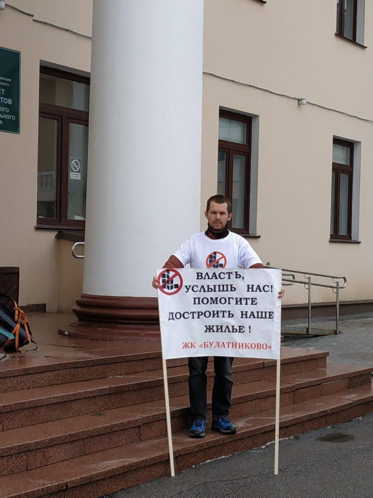 Дольщик ЖК Булатниково у администрации Ленинского района