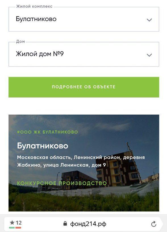 ЖК Булатниково на сайте Фонда. Скриншот